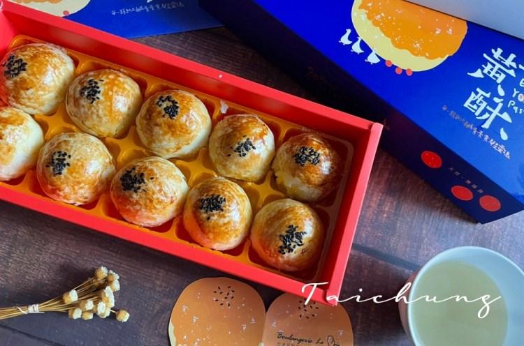 拉波兒 │ 台中蛋黃酥,台中伴手禮,蛋黃酥推薦。