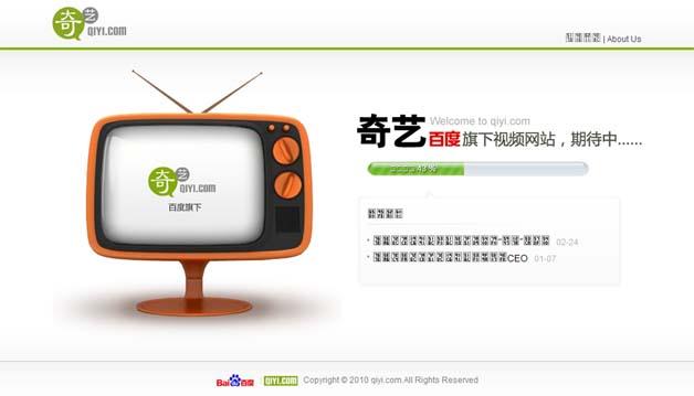 Baidu Receives $50 Million To Build Video Site
