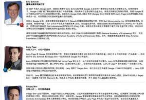 Google Execs Page Turned to Chinese language