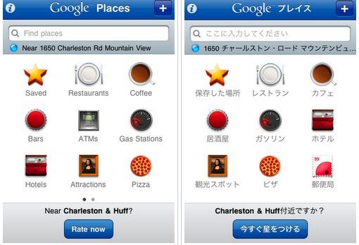 Google Latitude App Updated