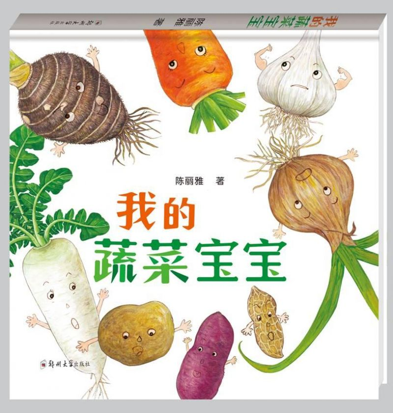 寶寶的第一本蔬菜認知繪本︰《我的蔬菜寶寶》-趣讀