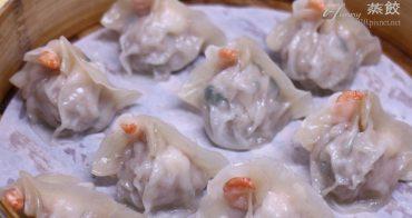 [南京三民站]亓家蒸餃專賣店~皮薄餡多的蝦仁蒸餃