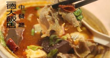 【民權西路站】三德大飯店中餐廳~中式料理 港點 水煮牛肉吃到飽