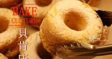 【南京三民站】BAKE CULTURE 貝肯庄~烘焙新指標~在地食材用心實在的各國風味麵包~share the moment