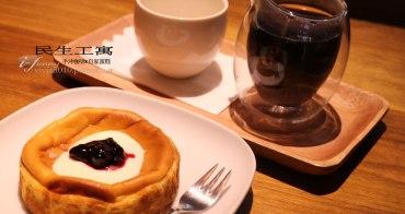 【松山機場站】民生工寓~溫暖工業風 X 手沖咖啡 X 自家蛋糕