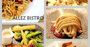 【小巨蛋站】ALLEZ BISTRO 來酒館~具水準的餐點及甜點