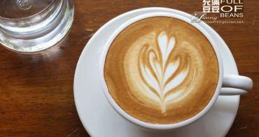 【忠孝復興站】FULL OF BEANS充滿豆豆咖啡館~精品咖啡~紅酒提拉米蘇~藝文空間