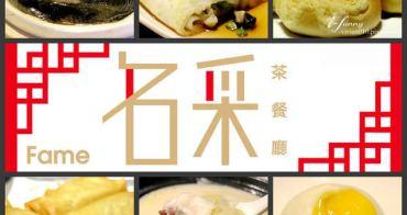 【台北101/世貿站】名采茶餐廳[已歇業]~激推黃金流沙包 私房酸菜魚~SPARKLE Hotel 思泊客新開幕茶餐廳