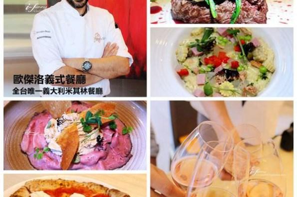 [南港站]L'origine歐傑洛義式餐廳~米其林一星義大利餐廳