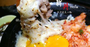 【中山站】新丼~起司與韓式泡菜結合的創意丼飯 就是令人好心動 當代藝術館對面