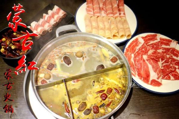 【國父紀念館站】蒙古紅道地蒙古火鍋~溫潤醇厚的好湯頭,高檔海鮮肉片吃到飽