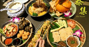 【忠孝復興站】泰集Thai Bazaar大安店~簡約時尚之東區泰式料理