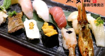 【新莊站】魚多甜握壽司專賣店~新莊平價握壽司/日本料理 新莊體育場週邊