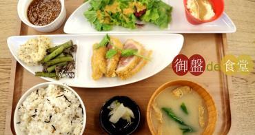 【台北車站】御盤de食堂~台灣第三家分店 微風北車新開幕