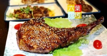 [三和國中站]六葉炙燒牛排館~專業主廚為客烤肉 三重燒烤吃到飽/戰斧豬排/烤魚/海鮮