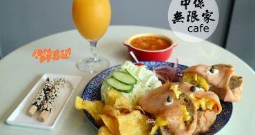 [台北 天母]中保無限家天母生活館~生活便利的好鄰居~早午餐/中西式簡餐/下午茶/麵包/蛋糕甜點