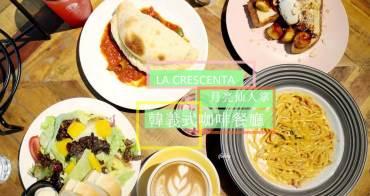 [科技大樓站]La Crescenta 月亮仙人掌.韓義式咖啡餐廳~由韓國紅到開來台灣的韓風義式餐廳
