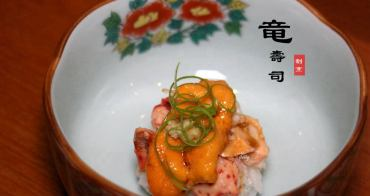 [新北中和]三訪竜壽司•割烹(竜すし)~頂級食材的完美呈現/台北無菜單日本料理推薦