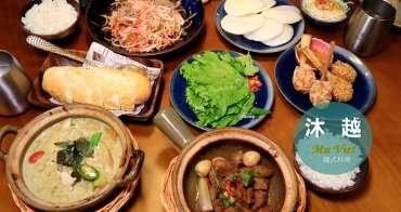 [台中越式料理]沐越越式料理台中公益店~顏值美味兼具的法越風情