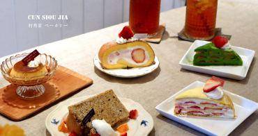 [民權西路站]Cun Siou Jia 村秀家 ベーカリー~日系雜貨風咖啡廳/千層蛋糕/咖哩飯(1+2訪)