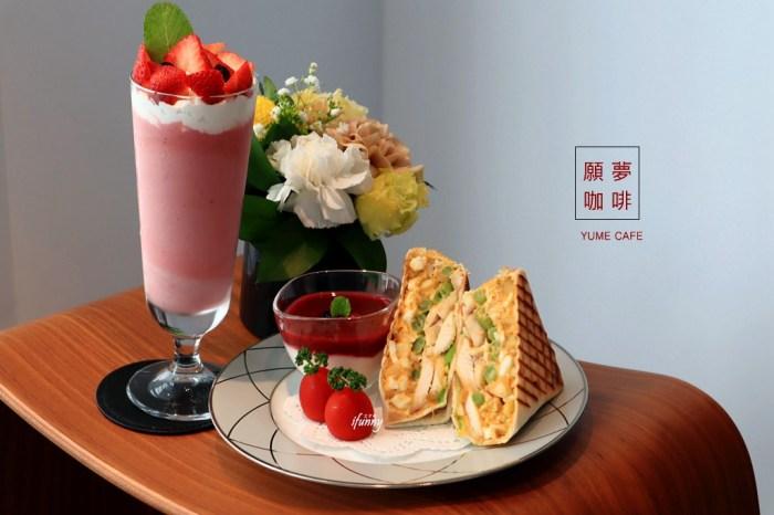 [忠孝復興站]YUME Café 願夢咖啡~台北東區難得的高空優雅咖啡/輕食