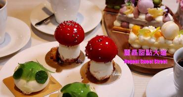 [台北 甜點]麗晶甜點大道~全球12家最夢幻甜點集結~品嚐國際甜點達人的手藝一次滿足