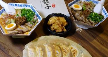 [宜蘭 美食]東京餃子辛担担麵~香濃胡麻湯底/特製肉燥香辣/半月型酥脆煎餃/多汁唐揚雞