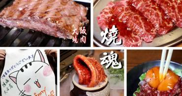 [忠孝復興站]大阪燒肉燒魂yakikon大安店~正宗日式燒肉 熱情互動嗨翻全店
