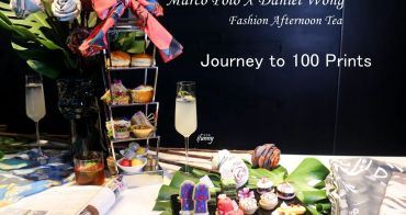 [台北飯店下午茶]馬可波羅酒廊X華裔設計師Daniel Wong『啟程Journey to 100 Prints』期間限定聯名下午茶