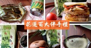 花蓮百大名產推薦 | 國外旅客最愛的曼波陶魚盤/金品醬園 剝皮辣椒/附料理開箱文