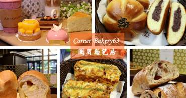 [林口 美食]Corner Bakery 63 國賓麵包房~林口必吃 五星飯店麵包/每週三品牌日/不收服務費下午茶