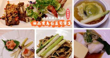 [台北車站]極品寶島白蘆筍饗宴 台北凱撒王朝餐廳 夏日限定 消暑清甜