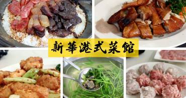 [南京復興站]新華港式菜館~二訪後立馬想再訪的臘味煲仔飯/香菜皮蛋鍋/脆皮雞