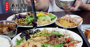 [士東市場美食]眷村寶飽家常菜飯、便當~邰智源推薦的台北必吃便當