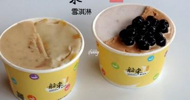 [宜蘭羅東 美食]船來雪淇淋 食尚玩家推薦銅板價冰品 天然食材低熱量 羅東夜市週邊