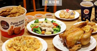 [全台美食]21風味館~超應景聖誕大餐~烤雞 手撕雞溫沙拉 炸雞 披薩 一應俱全