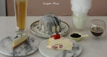 [國父紀念館站]Sugar Miss 迷人的大理石乳酪蛋糕/甜美的草莓千層
