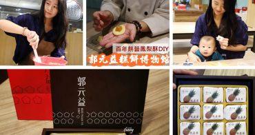 親子活動 | 郭元益糕餅博物館(楊梅廠)百年餅藝鳳梨酥DIY/雨天備案