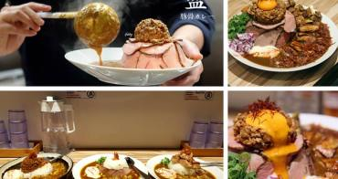 [忠孝敦化站]二訪盈 豚骨カレー咖哩飯專門~每週限定一份<餓貫滿盈> 集結四種不同肉品大滿足