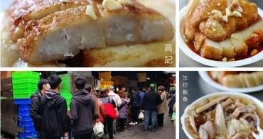 [府中站]高記生炒魷魚~板橋黃石市場中的銅板美食 慈惠宮/林家花園週邊小吃