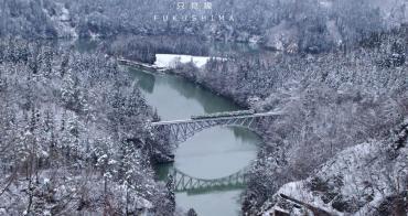 日本東北旅遊   福島只見線第一橋樑 收錄秋冬絕美景色/內含交通攻略