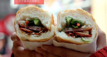 台中美食 | 越南法國麵包 口味多元價格親民 新興超人氣排隊名店 近第二市場