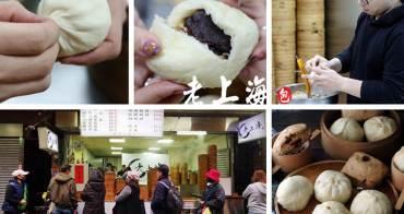 永春站 | 老上海-包子~永春市場中用老麵發酵純手工紮實包子~美好滋味值得排隊