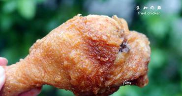永春站 | 東加炸雞~永春市場排隊名店 鮮嫩多汁炸物每天只賣四小時 晚來就買不到