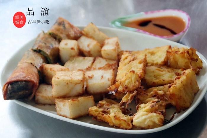 頭城美食   品誼古早味小吃  傳承三代韭菜春捲 米粉羹  蘿蔔糕 蕃薯餅 40年老店