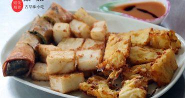 頭城美食 | 品誼古早味小吃  傳承三代韭菜春捲 米粉羹  蘿蔔糕 蕃薯餅 40年老店