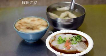 北門站   碗粿之家創始店  飄香60年的碗粿 肉圓 虱目魚羹湯