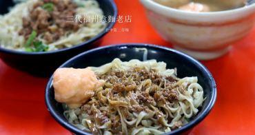 台中美食 | 第二市場 三代福州意麵老店 傳承80年招牌乾意麵/麻醬意麵/綜合丸湯