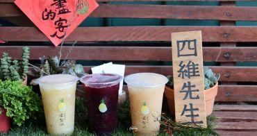 花蓮美食   四維先生鳳梨冰~文青必訪 天然新鮮的鳳梨冰 梅子冰及限定桑椹冰