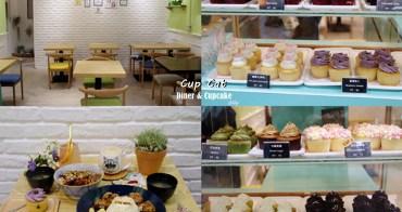 新埔站 | 杯子貓 小餐館&杯子蛋糕 Cup Cat Diner&Cupcake 遷新址/不只甜點還有煙燻咖哩飯/義大利麵/丼飯/早午餐